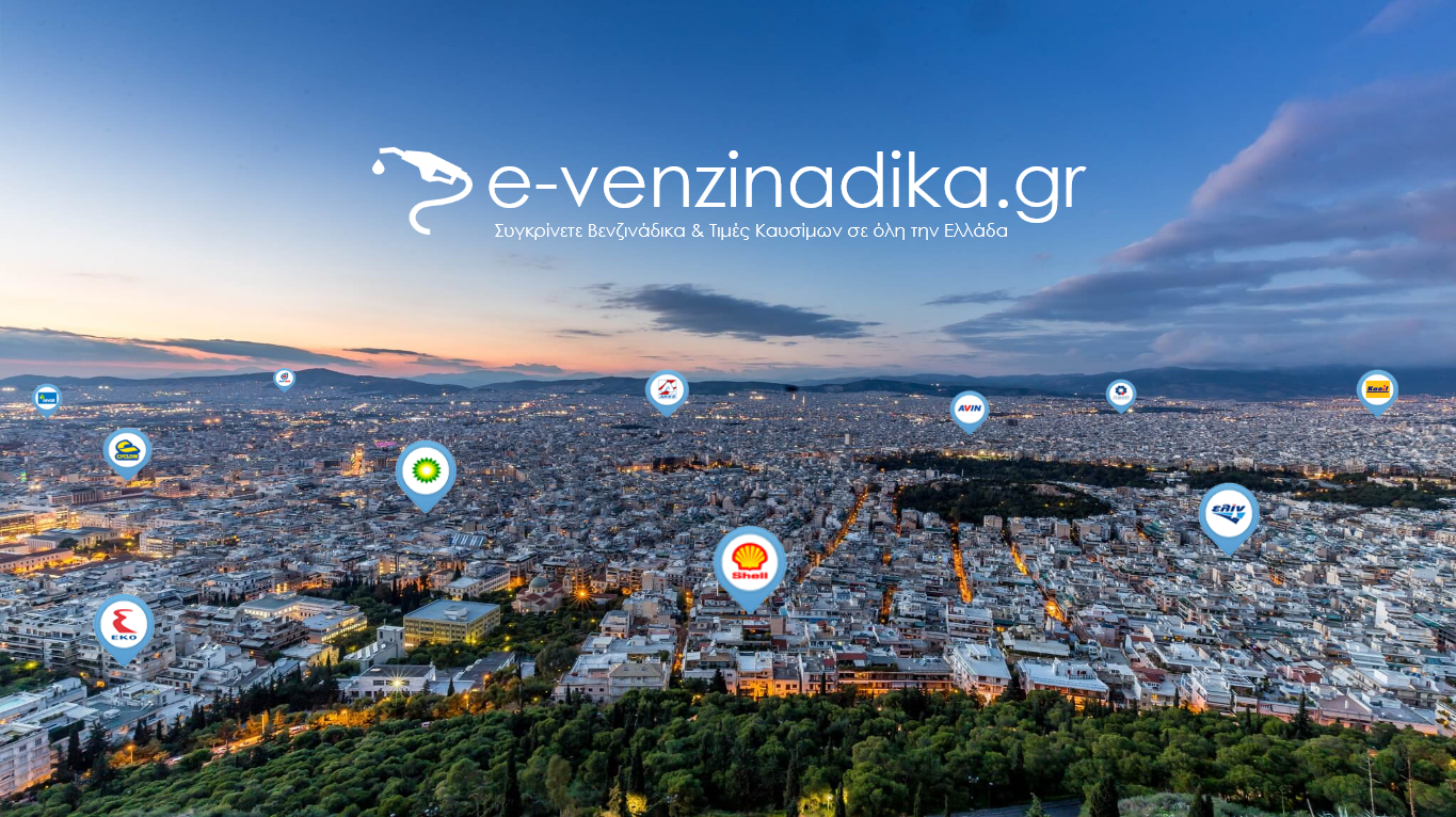 e-venzinadika-web-new-pushpins