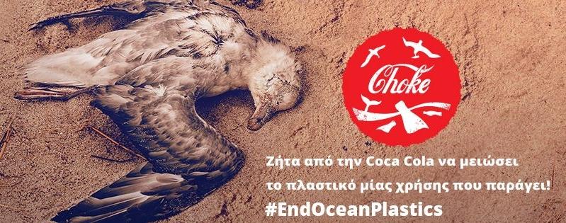Μεταλλαγμένα στοπΠανευρωπαϊκή πρωτοβουλία της Greenpeace
