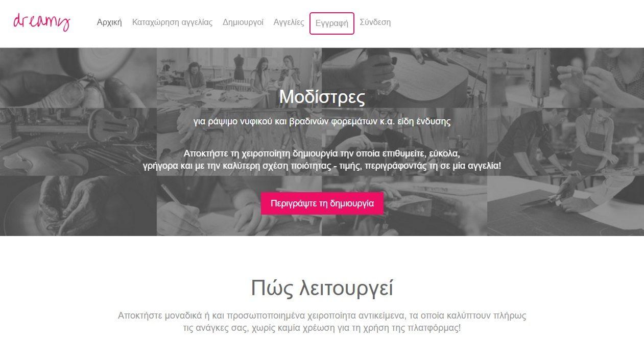 495a9566c8b9 ... αποτελεί την 1η διαδικτυακή πλατφόρμα στην Ελλάδα η οποία συνδέει  δημιουργούς και καταναλωτές για την κατασκευή χειροποίητων ειδών κατά  παραγγελία