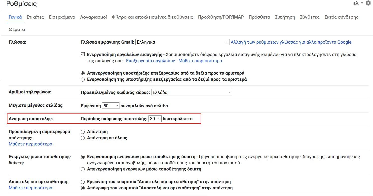 Πως μπορείς να ακυρώσεις ένα email που έχεις ήδη στείλει ; (Μόνο για Gmail) 1